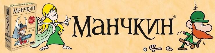 Манчкин