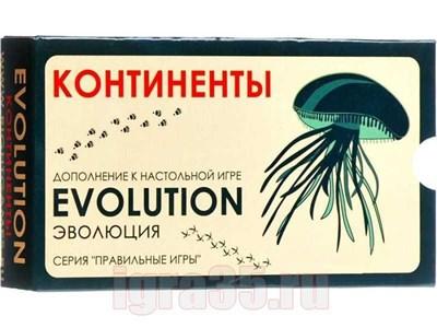 Эволюция Континенты (дополнение) - фото 17061