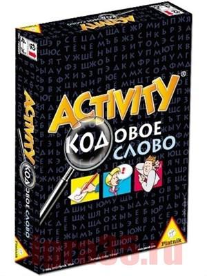 Активити. Кодовое слово - фото 17394