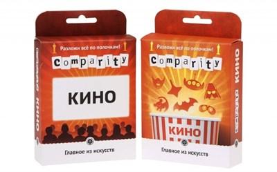 Comparity Кино - фото 18207