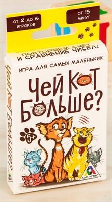 Чей кот больше? - фото 19553