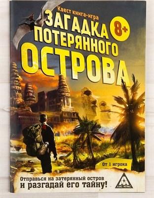Загадки потерянного острова. Книга-игра поисковый квест - фото 19608