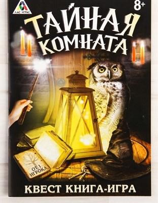 Тайная комната. Книга-игра поисковый квест - фото 19632
