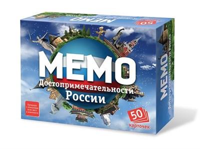 Мемо Достопримечательности России - фото 19784