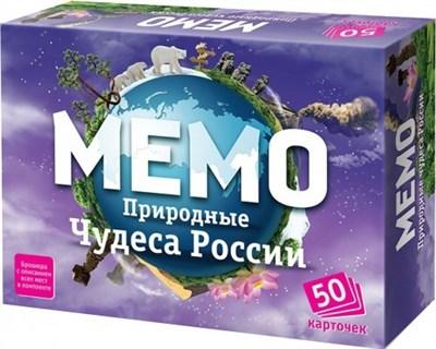 Мемо Природные чудеса России - фото 19794