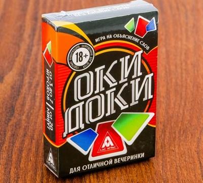 Окидоки - фото 19887