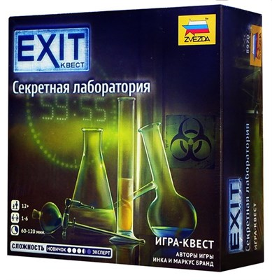 Exit. Секретная лаборатория - фото 19919