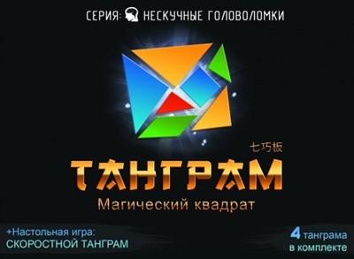 Головоломка Танграм (Бэмби) - фото 19987