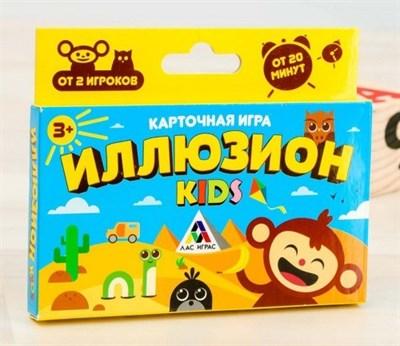 Иллюзион Kids - фото 20040