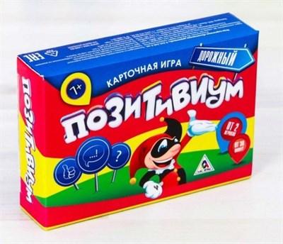 Позитивиум. Дорожный - фото 20057