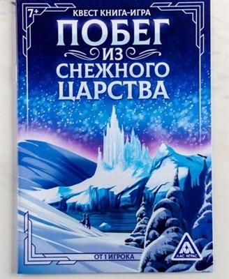 Побег из снежного царства. Книга-игра поисковый квест - фото 20245
