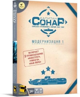 Капитан Сонар. Модернизация - фото 20284