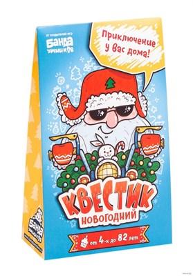 Квестик Новогодний - фото 20290
