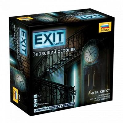 Exit. Зловещий особняк - фото 20303