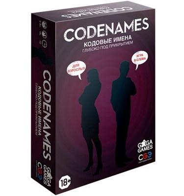 Кодовые имена. Глубоко под прикрытием - фото 20320