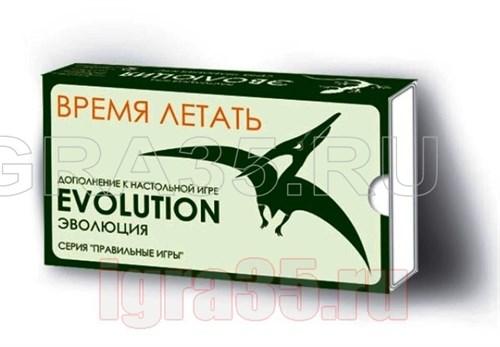 Эволюция Время летать (дополнение) - фото 20575