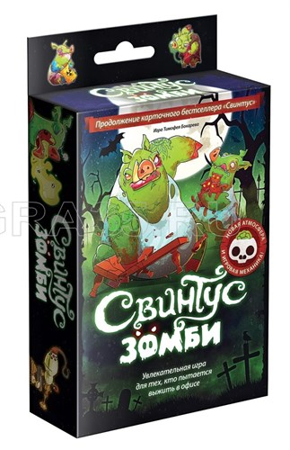 Свинтус Зомби - фото 21353