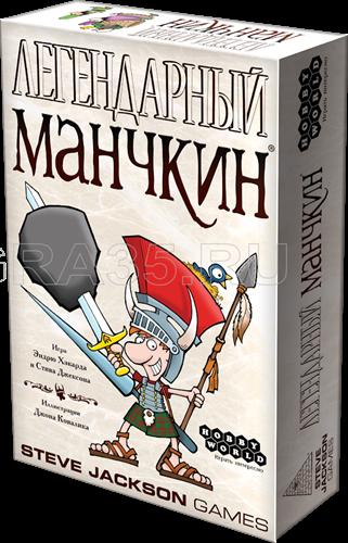 Манчкин Легендарный - фото 21669