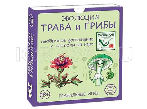 Эволюция Трава и грибы (дополнение от 18+) - фото 22023