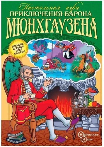 Приключения Барона Мюнхгаузена - фото 22575