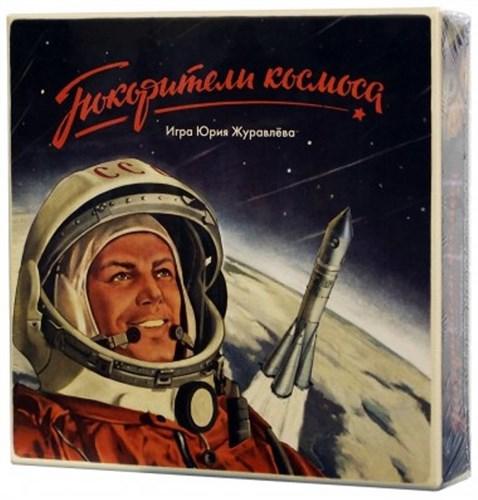 Покорители космоса - фото 22578