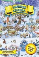 Игра-путешествие. Зимняя сказка