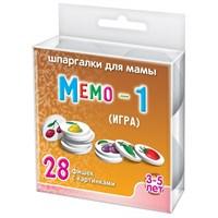 Мемо-1