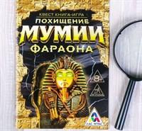 Похищение Мумии Фараона. Книга-игра поисковый квест