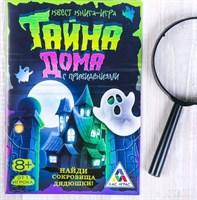 Тайна дома с привидениями. Книга-игра поисковый квест