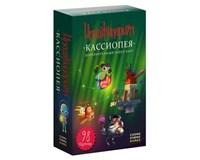 Имаджинариум. Кассиопея (дополнение)