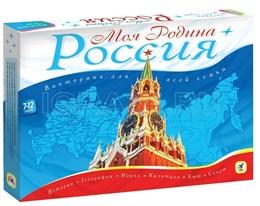 Моя Родина - Россия. Викторина