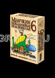 Манчкин 6 Безбашенные подземелья (дополнение)